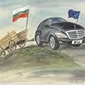 Мишена: Лицемерна Европа срещу мизерна България