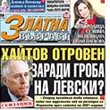 """Ново двайсе: Какво ще прочетат читателите в новия 28-ти брой на вестник """"Златна възраст""""?"""