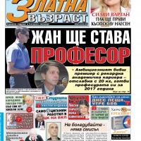 Ново двайсе: Какво има в новия брой на вестник