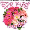 Поздравления за ЧРД от с. Сулица, Старозагорско