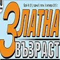 """Ново двайсе: Какво ще прочетат читателите в новия 36 брой на вестник """"Златна възраст""""?"""