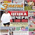 """Ново двайсе: Какво ще прочетете в новия 40 брой на вестник """"Златна възраст"""""""