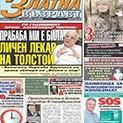 """Ново двайсе: Какво ще прочетете в новия 43 брой на вестник """"Златна възраст"""""""