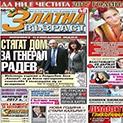 """Ново двайсе: Какво ще прочетете в новия 52 брой на вестник """"Златна възраст"""""""