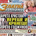 """Ново двайсе: Какво ще прочетете в новия 8 брой на вестник """"Златна възраст"""""""