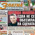 """Ново двайсе: Какво ще прочетете в новия 9 брой на вестник """"Златна възраст"""""""