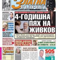 """Ново двайсе: Какво ще прочетете в новия 10 брой на вестник """"Златна възраст"""""""
