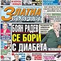 """Ново двайсе: Какво ще прочетете в 26 брой на вестник """"Златна възраст"""""""