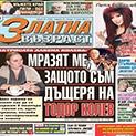 """Ново двайсе: Какво ще прочетете в новия 27 брой на вестник """"Златна възраст"""""""