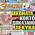 """Ново двайсе: Какво ще прочетете в новия 28 брой на вестник """"Златна възраст"""""""