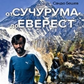 Нова книга: От Сучурума до Еверест – пътят на алпиниста на столетието Христо Проданов