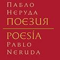 Покана: Стиховете на Пабло Неруда в превод на Никола Инджов