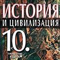 Тодор Живков влезе в историята за десети клас, да се готви и Бойко Борисов...