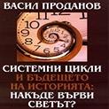 Заповядайте: Проф. Васил Проданов обяснява накъде върви светът в новия си труд