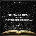 """Лозан Такев за новата си книга """"Мечта за оран или петдесет есени"""""""