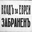 """Покана: Елате на изложбата """"75 години от спасяването на българските евреи"""""""
