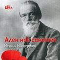 Премиера: Представят книгата на Мерсия Макдермот за Димитър Благоев