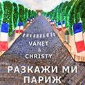 Заповядайте: Изложба в Столичната библиотека разказва за Париж