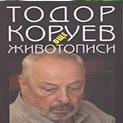 """Публицистът Тодор Коруев събра """"Още животописи"""""""