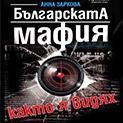 Покана: Крими журналистката Анна Заркова с нова книга