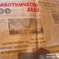 """Покана: Среща на журналистите от """"Работническо дело"""""""