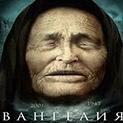 Скоро по БНТ: Тръгва руският сериал за Ванга (уникални кадри от филма)