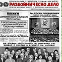 Назаем от Фрогнюз: На лафките тази сутрин – официозът за 1 април
