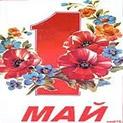 1 май: Работници, искайте си поне заплатите!