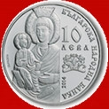 Нумизматика: Вече има и сребърна десетолевка за Троянския манастир