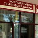 """НОИ съобщи: Пенсионерите със сметки в Корпоративна банка, могат да я """"напуснат"""" до 2 юли"""