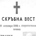 Мистерия: Убиват политик след среща с Живков