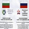 Във Варна: Консултации за българите, които имат право на руска пенсия