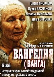 Руският плакат за премиерата на филма