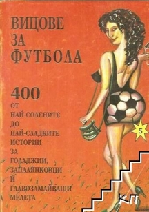 В тази книга с вицове за футбола е останал спомен за колоритния журналист от