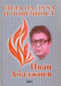 През 2007 година приятелите на Абаджиев издадоха сборник със спомени в негова памет