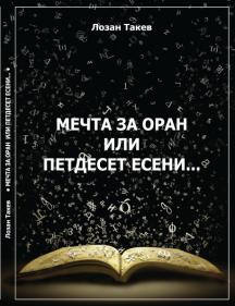 """Корицата на новата книга """"Мечта за оран или петдесет есени"""" от Лозан Такев. Издателска къща """"Александрова дизайн"""", 2108 година."""