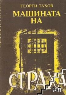 След време Тахов подробно описа скандала в мемоарната си книга
