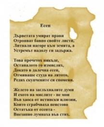 Скандалното стихотворение