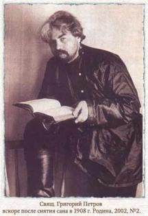 Григорий Петров след отнемането на църковния му сан през 1908 г.