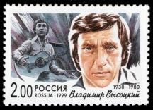 Пощенска марка посветена на Висоцки