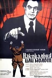 Съветски плакат за филма