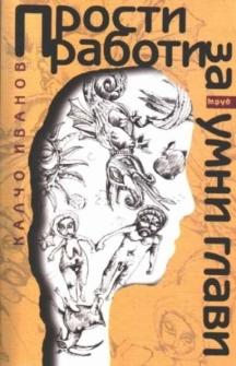 Книгата на Калчо Иванов