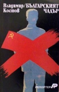 Българското издание от 1990 година