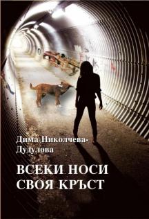 Новата книга на авторката.-