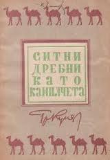 Статиите на Кунев от рубриката