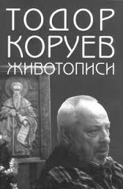 Най-новата книга на колумниста на