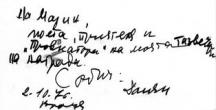 Един от многобройните автографи на поета за негов читател.