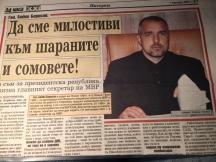 Интервю на главния секретар на МВР Бойко Борисов през 2003 г.