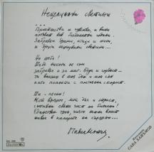 Стихотворение в ръкопис на поета