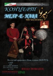 """Афишът за концерта на иранския оркестър """"Mехр Нава"""""""